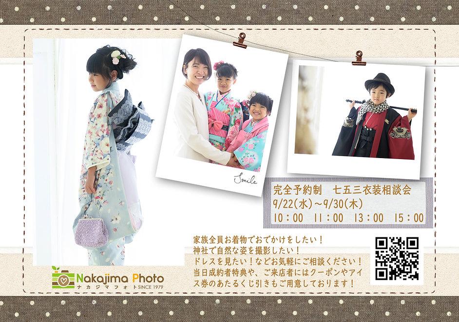 DM七五三202109 のコピー.jpg