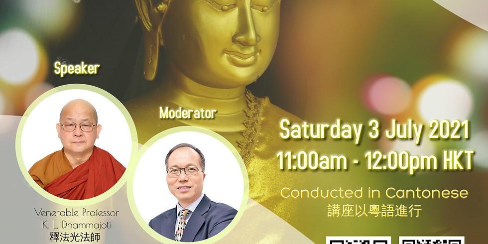 Dharma Talk Series: Venerable Professor K. L. Dhammajoti (釋法光法師)