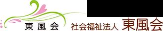 東風会ロゴ