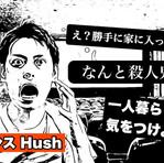 手話シーンのある映画「サイレンス(原題:HUSH)」