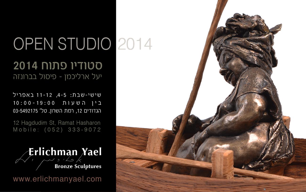 יעל ארליכמן, סטודיו פתוח 2014