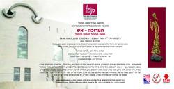 Moshe Castel Museum of Art
