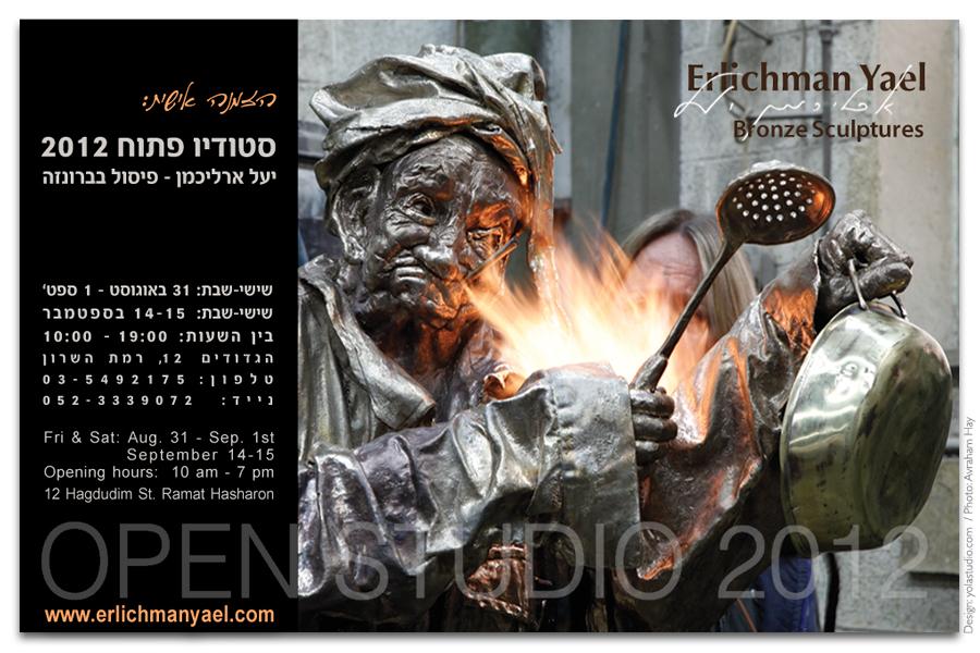 יעל ארליכמן, סטודיו פתוח 2012