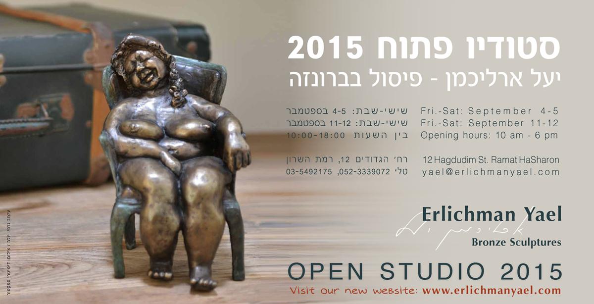 יעל ארליכמן, סטודיו פתוח 2015