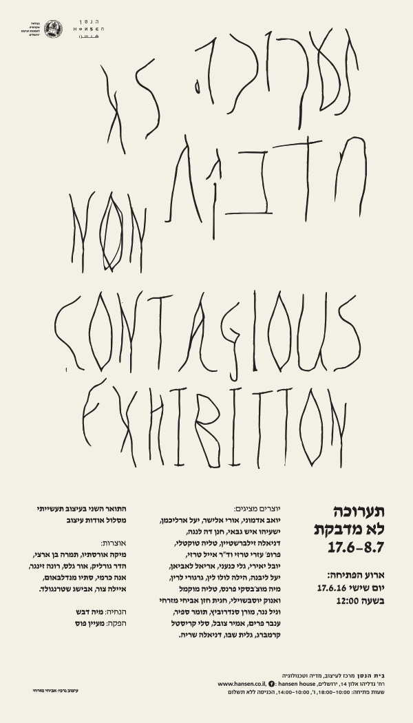 Non Contagious Exhibition