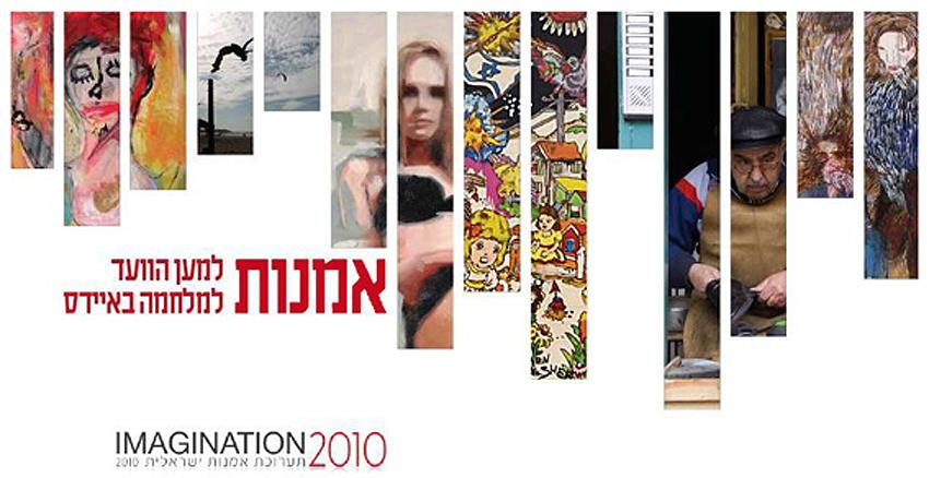 imagination 11 - Bank Hapoalim