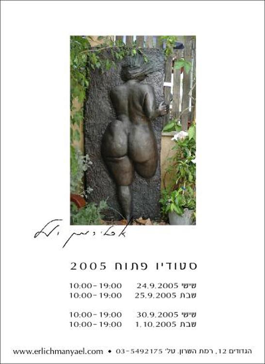 Open Studio 2005