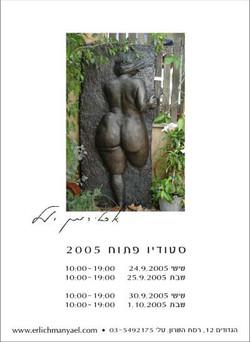 יעל ארליכמן, סטודיו פתוח 2005