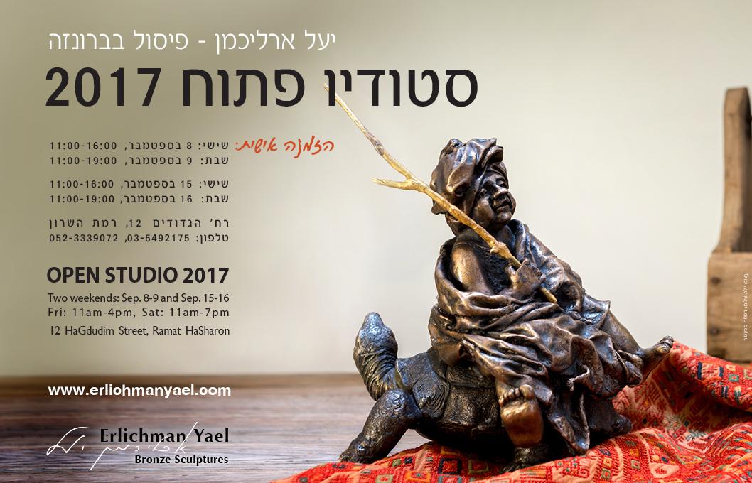 יעל ארליכמן, סטודיו פתוח 2017