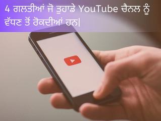 4 ਗਲਤੀਆਂ ਜੋ ਤੁਹਾਡੇ YouTube  ਚੈਨਲ ਨੂੰ ਵੱਧਣ ਤੋਂ ਰੋਕਦੀਆਂ ਹਨ|