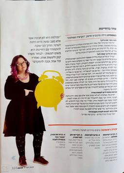 חגית גינזבורג הוציאה ממני את כל הסודות שלי ופרסמה במגזין מנטה! בעיקר שהאיפור יצא יפה