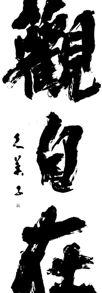辻田久美子