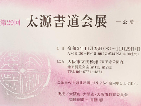 第29回太源書道会展
