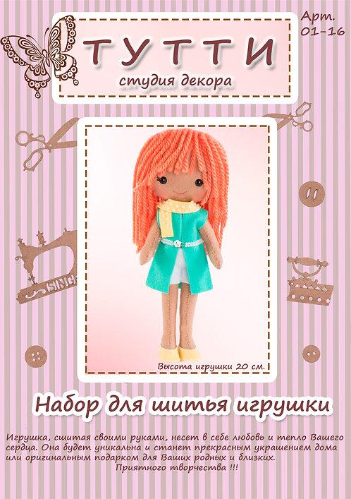 Куколка Кэнди