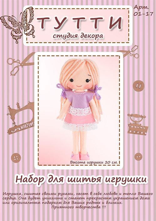 Куколка Лика