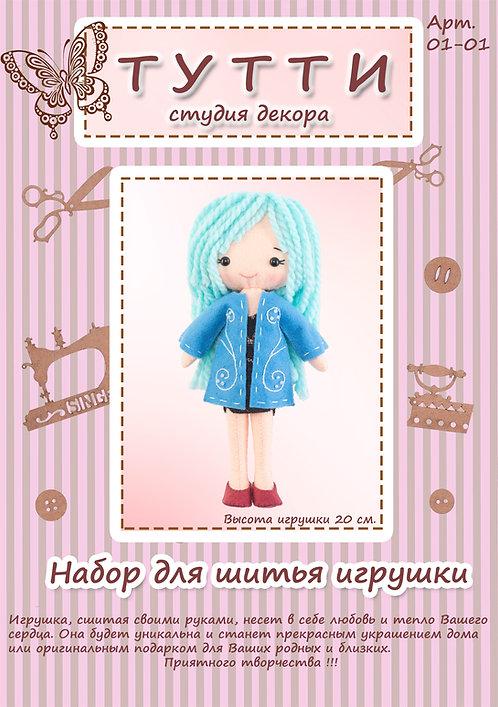 Куколка Герда