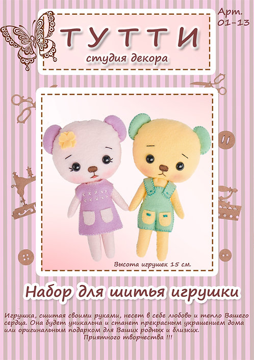 Медвежата Лили и Санни