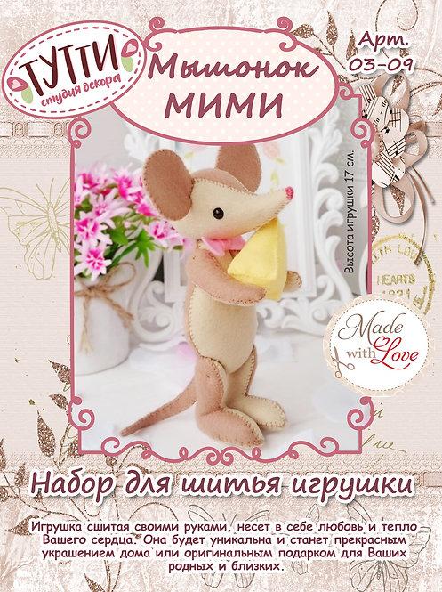 Мышонок Мими