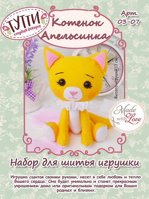 Котенок Апельсинка