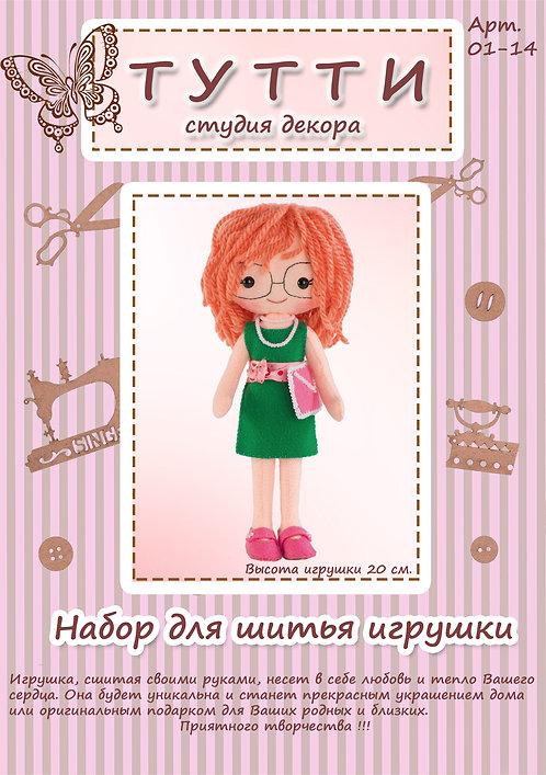 Куколка Полли