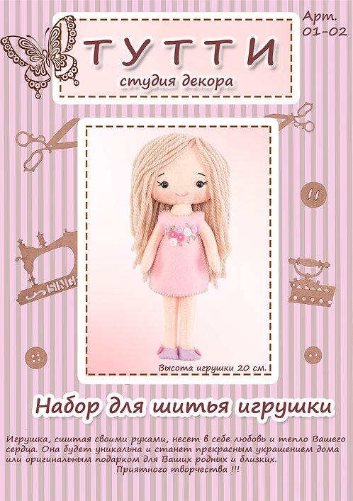 Куколка Роуз