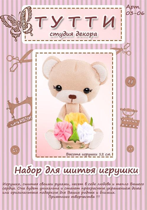 Медвежонок Лютик