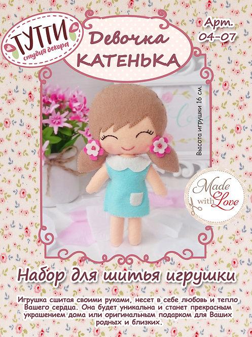 Девочка Катенька