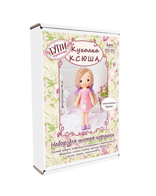 Куколка Ксюша