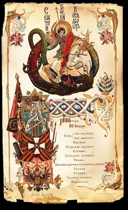 Dinner menu from Tsar Alexander III