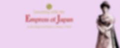 Royal Menus -Empress Japan - 1925 - 2.pn