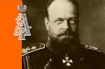 A+-+Tsar+Alexander+III.jpg