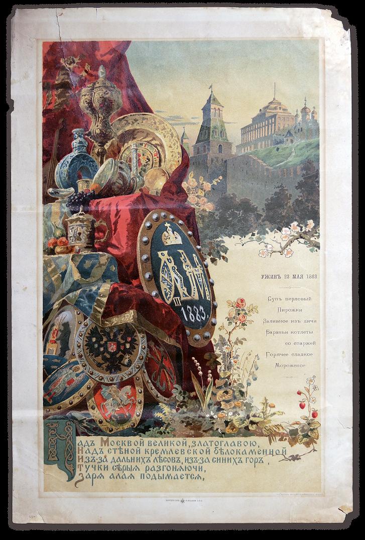 Royal Menus - Alexander III - Coronation