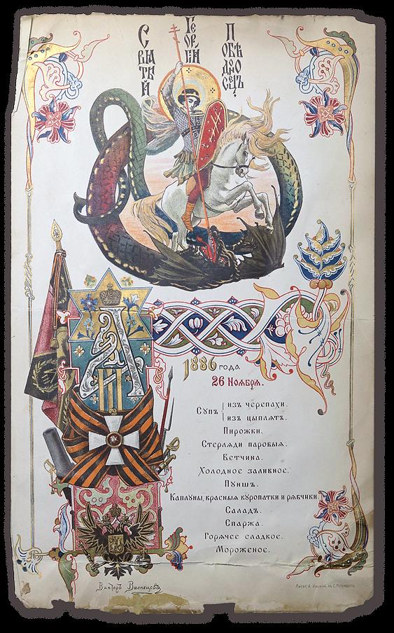 royal menus - alexander III - saint geor