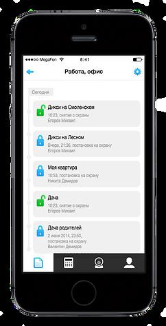 Мобильное приложение охрана