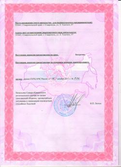 Лицензия МЧС Ставрополь