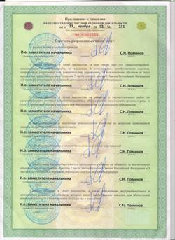 Лицензия ЧОП Ставрополь