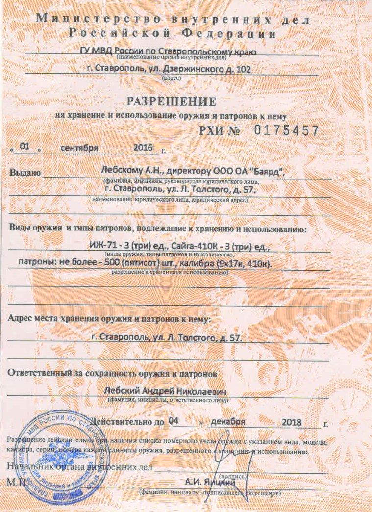 Оружие ЧОП Ставрополь