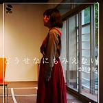 どなみ2019秋_表面.png