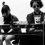 キズグチ2019秋_表面.png