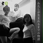 【DVD】青年と死[春]