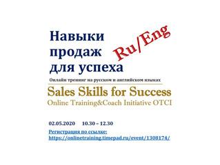 """Разработала онлайн тренинг """"Sales Skills for Success"""" (Навыки продаж для успеха)"""