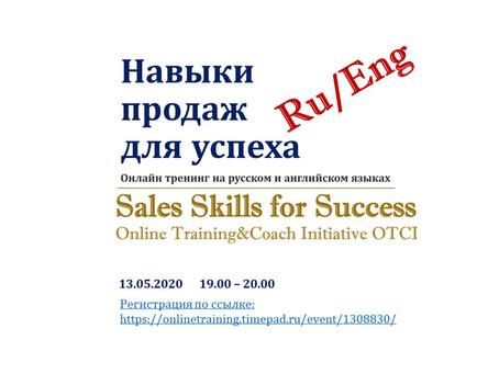 """13 мая 2020 в 19.00 - второе занятие онлайн тренинга """"Sales Skills for Success"""""""