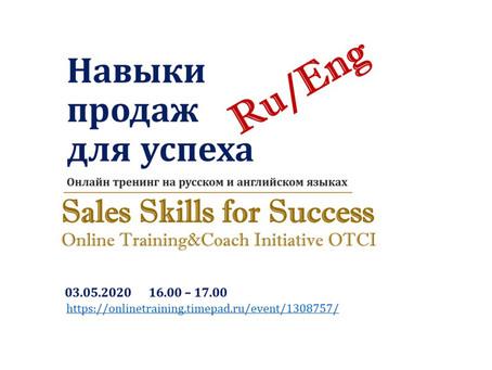 """Онлайн тренинг """"Sales Skills for Success""""переносится на вечер завтра: 16.00 03 мая 2020 года"""