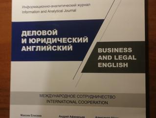 """Журнал """"Деловой и юридический английский / Business and Legal English"""" в печатном виде с 2"""