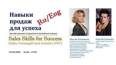 Тренинг_Sales Skills for Success_03-05-2