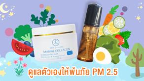 ดูแลตัวเองให้พ้นภัย PM2.5