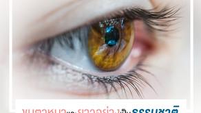 5 เคล็ดลับที่จะทำให้ขนตาหนาและยาวขึ้นอย่างเป็นธรรมชาติ