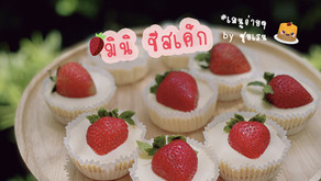 มินิ ชีสเค้ก เมนูง่ายๆ by ซุยเรน
