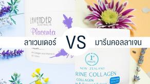 Marine Collagen VS Lavender Placenta Cream