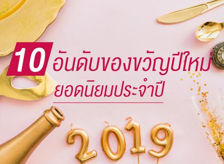 10 อันดับของขวัญปีใหม่ยอดนิยมประจำปี 2019